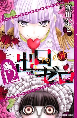 [Manga] 出口ゼロ 第01-12巻 [Deguchi Zero Vol 01-12] Raw Download