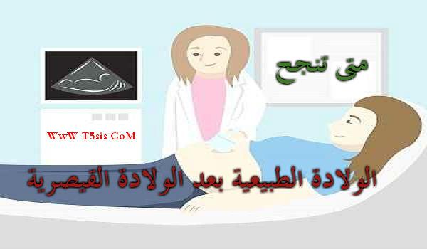 متى تنجح الولادة الطبيعية بعد الولادة القيصرية
