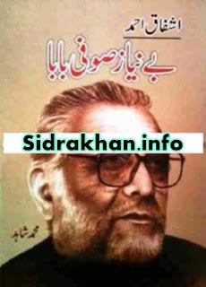 Be Niaz Sufi Baba