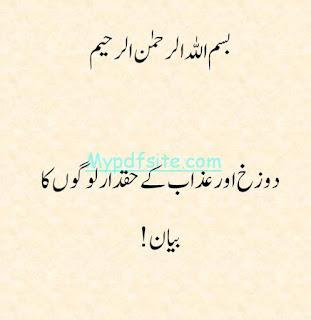 Dozakh or Azaab ke Haqdar logoin ka byan