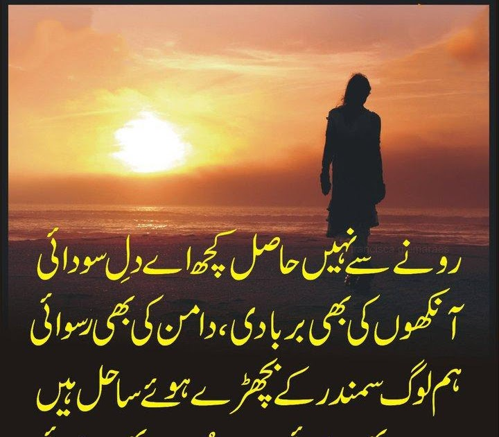 Trust Sms Quotes: Rony Say Nahi Kuch Hasil