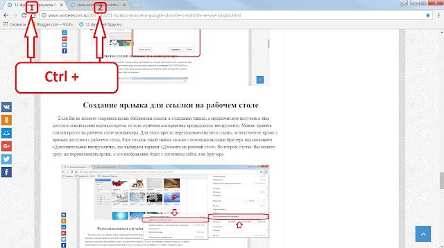 Быстрый способ переключения между вкладками в Google Chrome