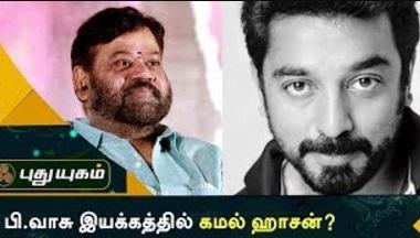 Kamal & P.Vasu | First Frame | Puthuyugam Tv