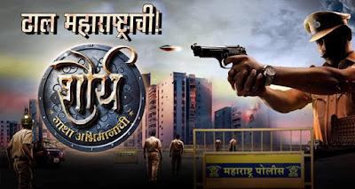 Shaurya-Zee Yuva TV Show