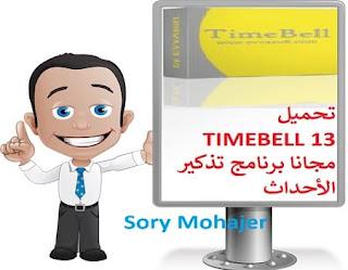 تحميل TIMEBELL 13 مجانا برنامج تذكير الأحداث