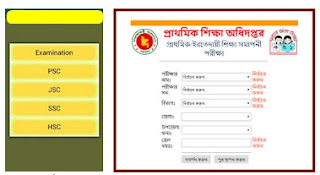 PSC Result 2018 by Mobile App