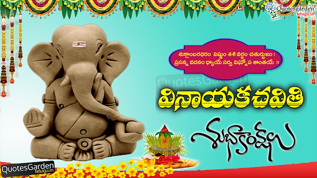 Vinayaka Chaviti 2018 Telugu quotes wishes greetings images