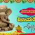 Happy Ganesh Chaturthy 2018 Telugu quotes wishes greetings images