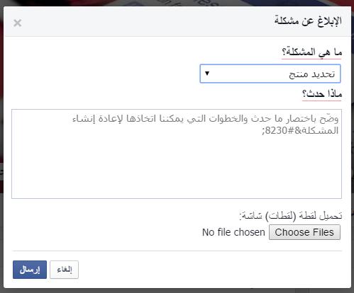 1. كيفية الاتصال بالفيس بوك للإبلاغ عن مشكلة