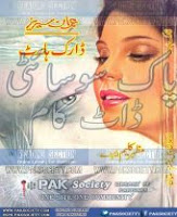 Dark Heart Part 1 by Mazhar Kaleem (Imran Series)