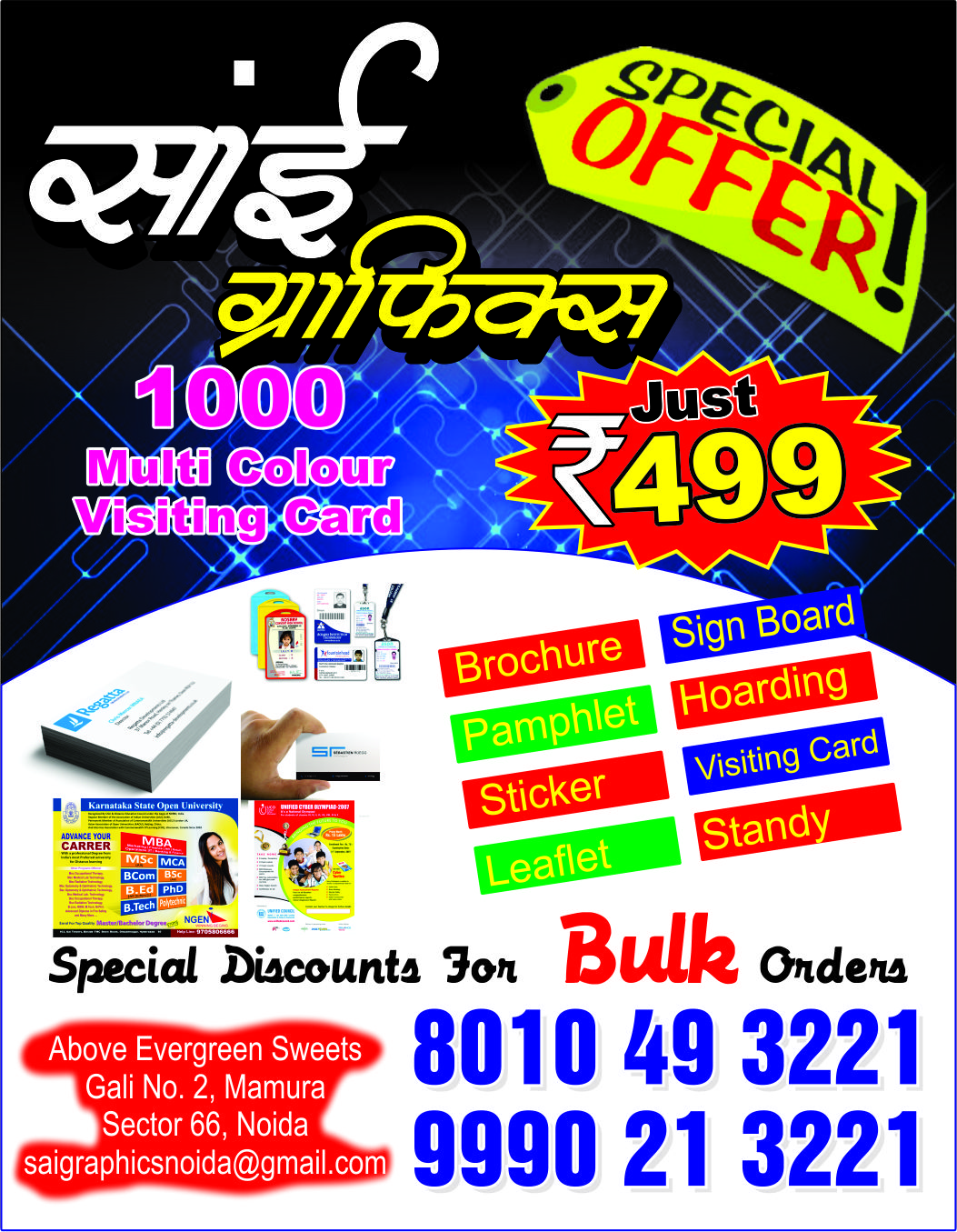 Sai Graphics Noida: Design and Print Your Visiting Cards Online with ...