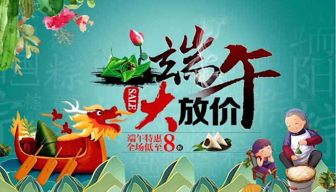 Celebrate China Dragon Boat Festival Happy Birthday Poster Free PSD