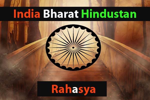 india bharat hindustan ka matlab