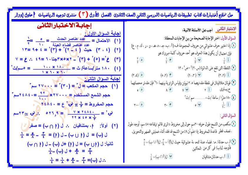 اجابات إختبارات كتاب تطبيقات الرياضيات للثانى الثانوى %25D8%25AD%25D9%2584%2B%25D9%2586%25D9%2585%25D8%25A7%25D8%25B0%25D8%25AC%2B%25D8%25A5%25D8%25AE%25D8%25AA%25D8%25A8%25D8%25A7%25D8%25B1%25D8%25A7%25D8%25AA%2B%25D9%2583%25D8%25AA%25D8%25A7%25D8%25A8%2B%25D8%25AA%25D8%25B7%25D8%25A8%25D9%258A%25D9%2582%25D8%25A7%25D8%25AA%2B%25D8%25A7%25D9%2584%25D8%25B1%25D9%258A%25D8%25A7%25D8%25B6%25D9%258A%25D8%25A7%25D8%25AA%2B%2B%25D9%2584%25D9%2584%25D8%25B5%25D9%2581%2B%25D8%25A7%25D9%2584%25D8%25AB%25D8%25A7%25D9%2586%25D9%2589%2B%2B%25D8%25A7%25D9%2584%25D8%25AB%25D8%25A7%25D9%2586%25D9%2588%25D9%2589%2B%25D8%25A7%25D9%2584%25D9%2582%25D8%25B3%25D9%2585%2B%25D8%25A7%25D9%2584%25D8%25B9%25D9%2584%25D9%2585%25D9%2589%2B%25D8%25A7%25D9%2584%25D9%2581%25D8%25B5%25D9%2584%2B%25D8%25A7%25D9%2584%25D8%25AF%25D8%25B1%25D8%25A7%25D8%25B3%25D9%2589%2B%25D8%25A7%25D9%2584%25D8%25A3%25D9%2588%25D9%2584%2B2016%2B-%2B2017_004