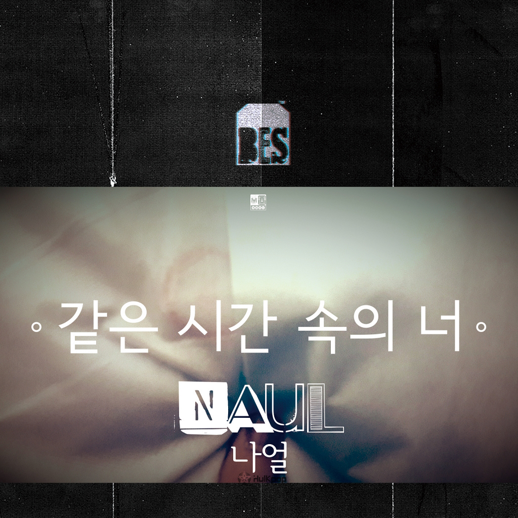 [Single] NAUL – 브라운 아이드 소울 싱글 프로젝트 1st. 같은 시간 속의 너 By 나얼
