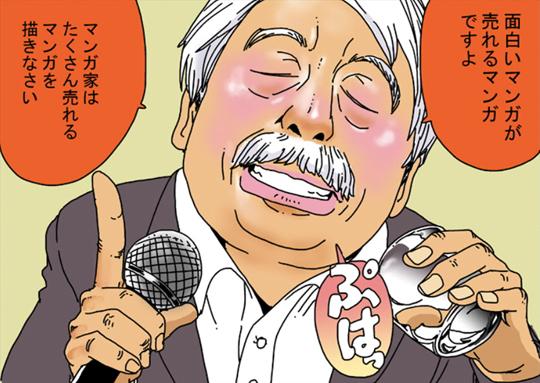 (C) 鈴木みそ / eBookJapan (『Web Magazine KATANA』2013年5月号より)
