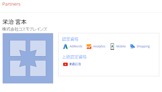 googleパートナー認定資格