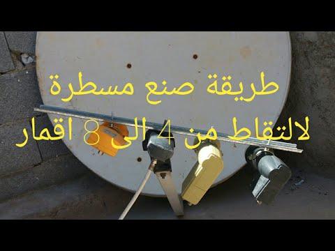 طريقة صنع مسطرة لالتقاط من 4 الى 8 اقمار Hotbird 13e Astra 19e Badr 26e