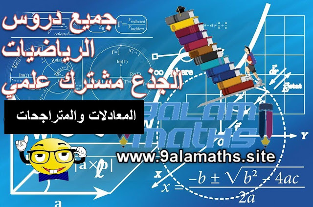 درس المعادلات والمتراجحات الجدع مشترك العلمي-التقني-التكنلوجي|الاستاذ المودن 9alamaths