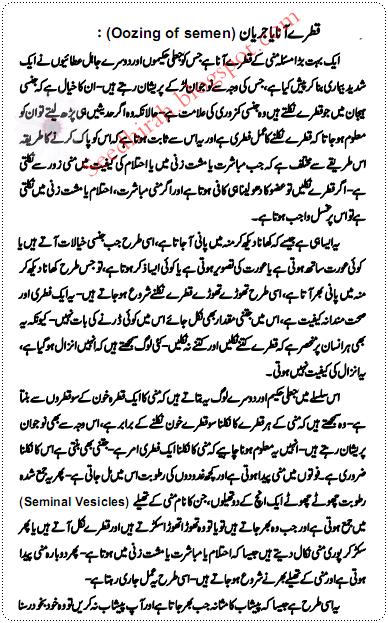 Qatrey Ana ya Jaryan ka ilaj in urdu