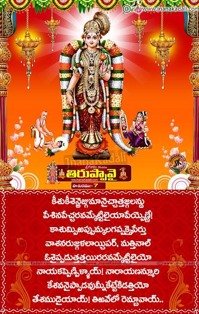 Dhanurmasa vratam in Telugu, Telugu Thiruppavai Vratam, Thiruppaai paasuraalu in Telugu