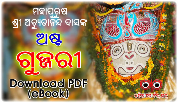 Download Mahapurusa Achyutananda *Asta Gujjari* (ଅଷ୍ଟ ଗୁଜ୍ଜରୀ) in Odia eBook (PDF Available)
