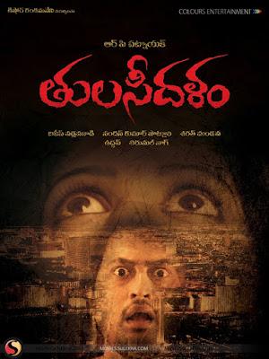 Tulasidalam 2016 Watch full horror Telugu movie online