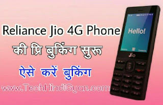 Reliance Jio 4G phone Pre Booking