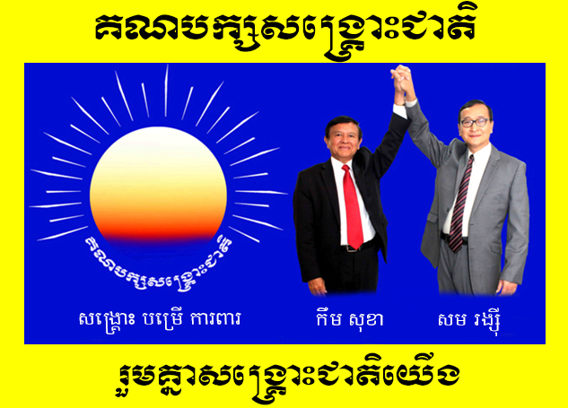 CNRP+Logo_Downtown.jpg