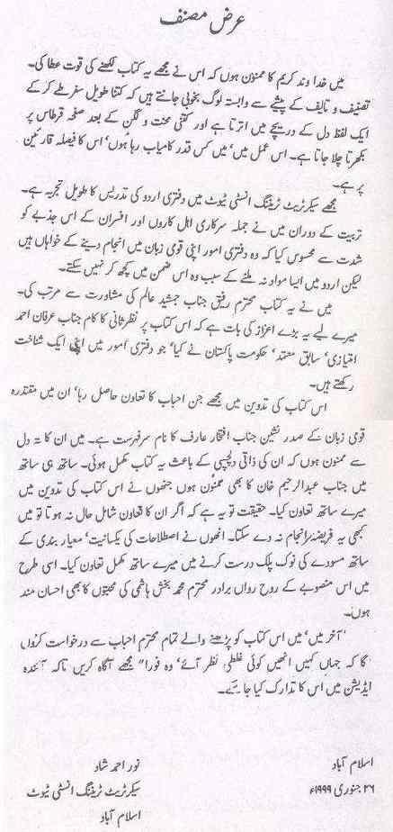 Tarbiyyat e Mutamidi by Noor Ahmed Shad