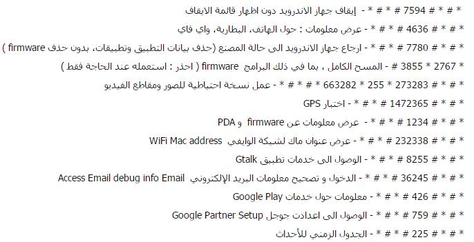"""اهم الأكواد السرية لــ""""هاتفك الأندرويد"""" 476.jpg"""