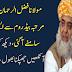 Molana Fazal ul Rehman ki bedroom sse tasweer.