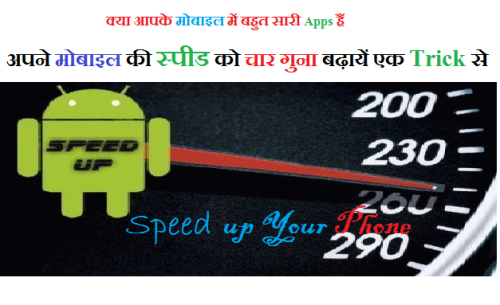how to speed up my android phone supar fast, mobile phone ki speed kaise badaye, mobile phone ko sabse fast kaise banaye,mobile hang problem,slow mobile problem