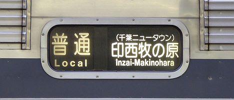 京成電鉄 北総鉄道直通 普通 印旛日本医大行き3 千葉NT9000形(2017.3引退)
