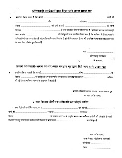Ladli Laxmi Yojana Download Application Form 3