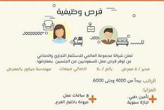 فرص وظيفية للجنسين في مجموعة العالمي وظائف إدارية #الرياض   #جدة   #الخبر   #بريدة 