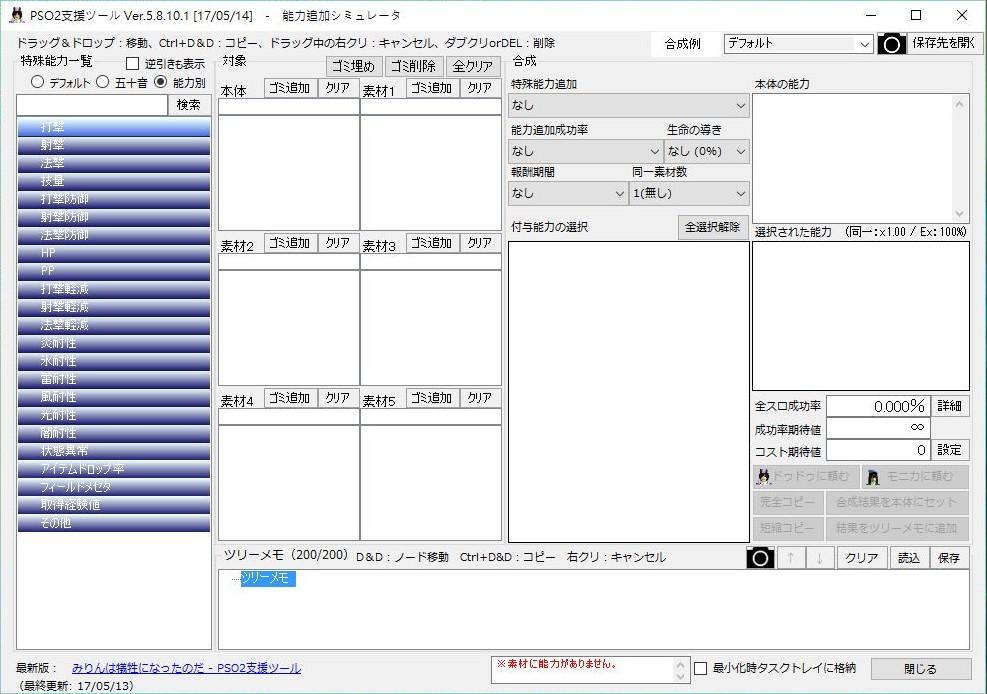 毒男日誌: [PSO2] 逆推式能力追加模擬器