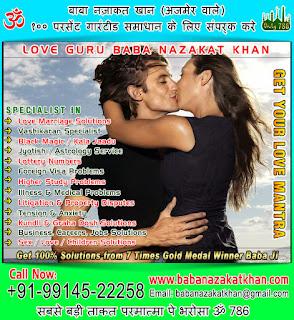 Indian Jyotish Pandit Ludhiana +91-99145-22258 +91-89689-15987 http://www.babanazakatkhan.com