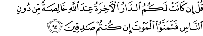 Surat Al-Baqarah Ayat 94