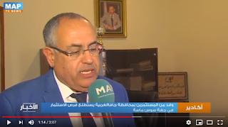 وفد من المستثمرين بمحافظة جافاالغربية يستطلع فرص الاستثمار في جهة سوس ماسة