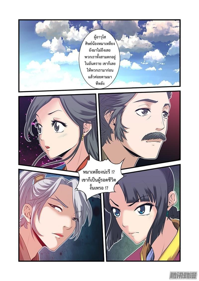 อ่านการ์ตูน Xian Ni 60 ภาพที่ 23