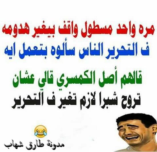اجدد البوستات المضحكة والكوميدية الان وحصريا على مدونة طارق شهاب