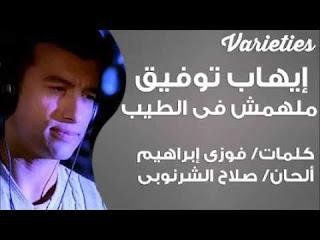 مالهومش في الطيب - ايهاب توفيق