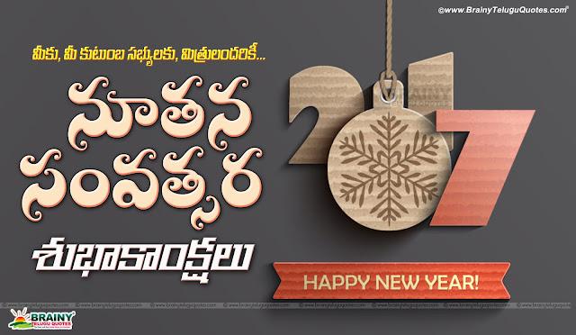 Telugu Greetings,new Year Greetings in Telugu, Online Free Telugu Greetings