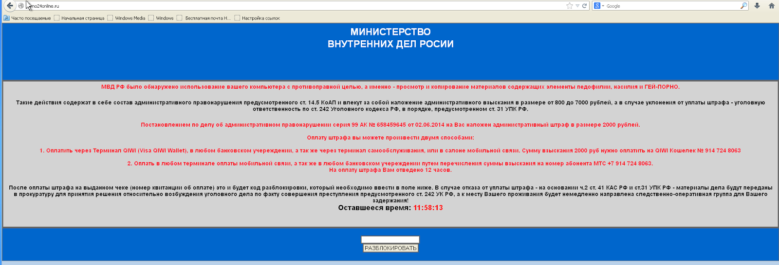 Постановление министерством внутренних дел российской федерации про порно сайты