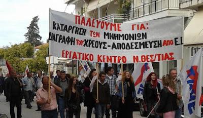 Όλοι στο Πανηπειρωτικό Συλλαλητήριο την Τρίτη 24 Οκτώβρη