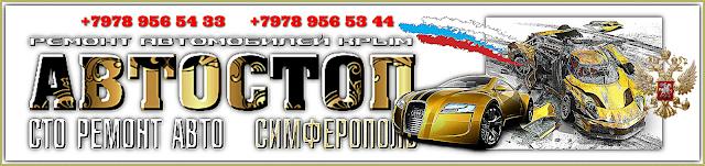 СТО Симферополь, +7978 956 54 33, +7978 956 53 44, Крым. АвтоСтоп