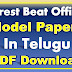 Forest Beat Officer Model Papers In Telugu PDF Download TSPSC FBO Practice Papers