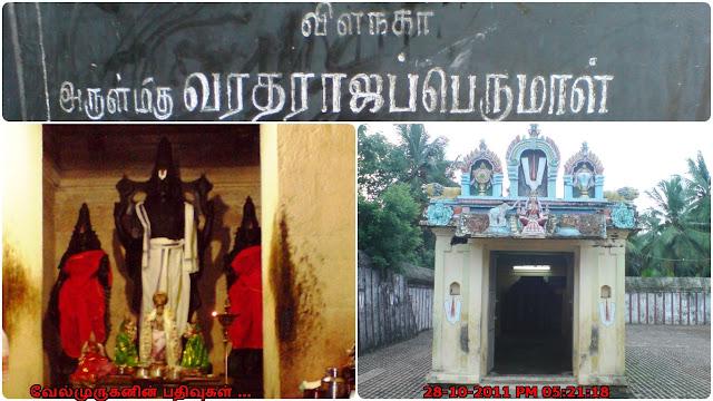 ThiruVilanagar Perumal Kovil