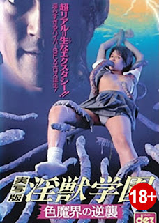 [18+] La Blue Girl: Revenge of the Shikima Realm (1995)